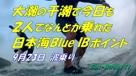 0923波乗りⅡ.jpg