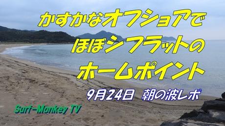 0924朝.jpg