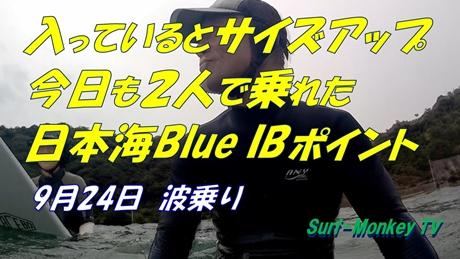 0924波乗り.jpg