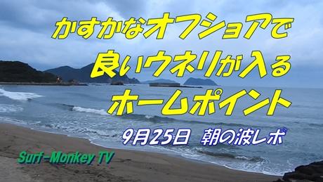 0925朝.jpg