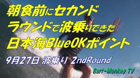 0927波乗りⅡ.jpg