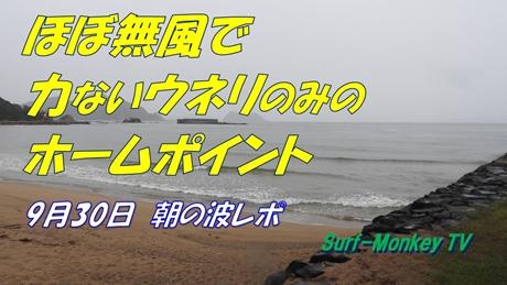 0930朝.jpg