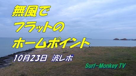 1023朝.jpg