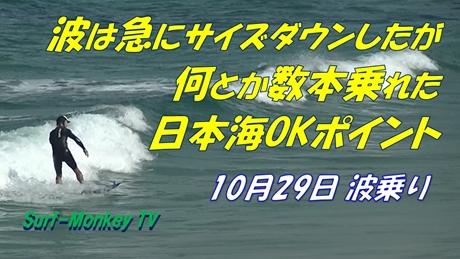 1029波乗り.jpg