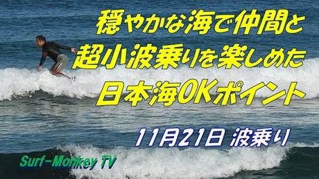 1121波乗り.jpg
