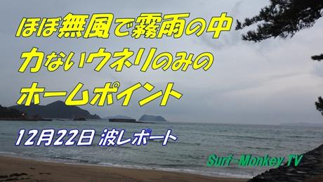 1222朝.jpg