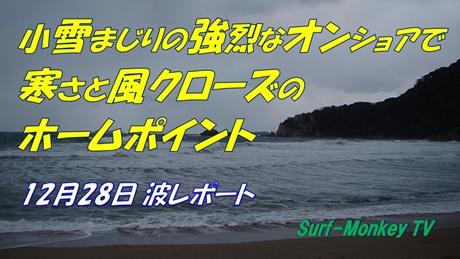 1228朝.jpg