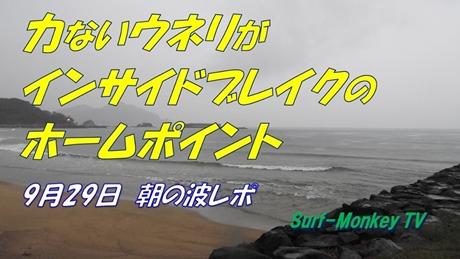 180929朝.jpg