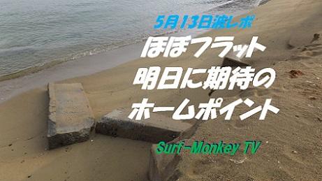 513西朝s.jpg